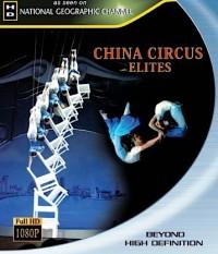 China Circus: Elites (2009)
