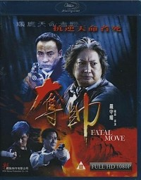 Duo shuai (Duo shuai / Fatal Move, 2008)