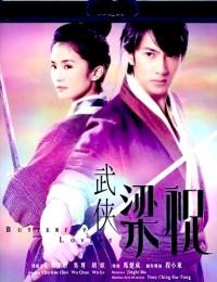 Mo hup leung juk (Mo hup leung juk / Butterfly Lovers, 2008)