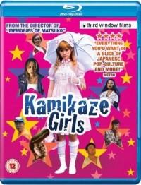Shimotsuma monogatari (Shimotsuma monogatari / Kamikaze Girls, 2004)