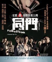 Tung moon (Tung moon / Rebellion, 2009)