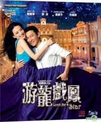 Yau lung hei fun (Yau lung hei fun / Look for a Star, 2009)