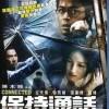 Bo chi tung wah (Bo chi tung wah / Connected, 2008)