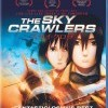 Sukai kurora (Sukai kurora / The Sky Crawlers, 2008)