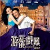 Yau lung hei fun (Yau lung hei fun / Look for a Star, 2009)