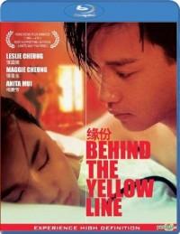 Behind the Yellow Line (Behind the Yellow Line / Yuen Fan / Destiny / Fate, 1984)