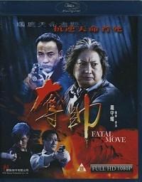 Duo shuai (Duo shuai / Fatal Move, 2008)