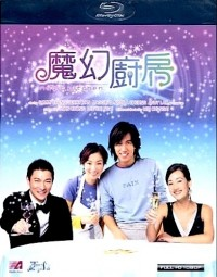 Moh waan chue fong (Moh waan chue fong / Magic Kitchen, 2004)