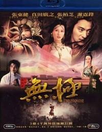 Úpis (Wu ji / The Promise, 2005)