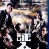 Ching yan (Ching yan / The Beast Stalker, 2008)
