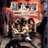 Strážci Dračí brány (Dragon Tiger Gate /  Lung fu moon, 2006)