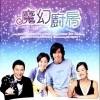 Moh waan chue fong (Moh waan chue fong / Magic Kitchen, 2004)